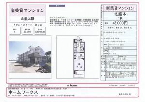 CCF20150320_00003